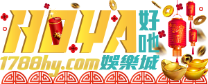 HOYA娛樂城